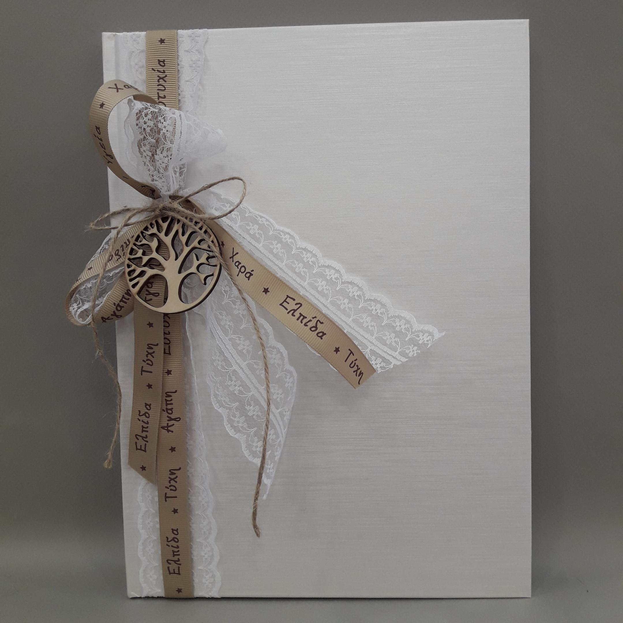 c3366436ad87 βιβλιο ευχων γαμου με ξυλινο δεντρο ζωης και κορδελα με ευχες